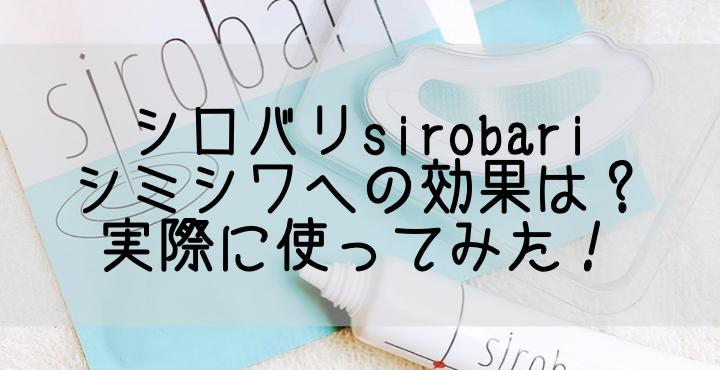 sirobari-effect