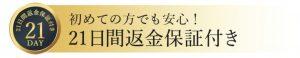 shimobaru-henkinhosyo21